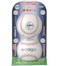 キャッチボール専用球「ゆうボール」