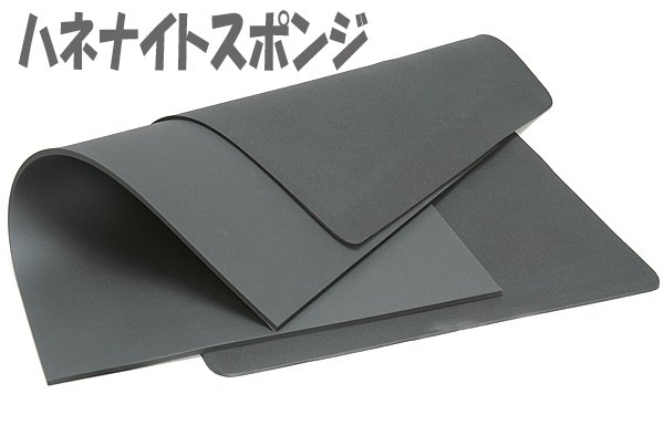 画像1: ハネナイトスポンジ定尺シート