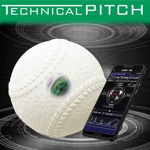 画像1: テクニカルピッチ軟式M号球(新発売)