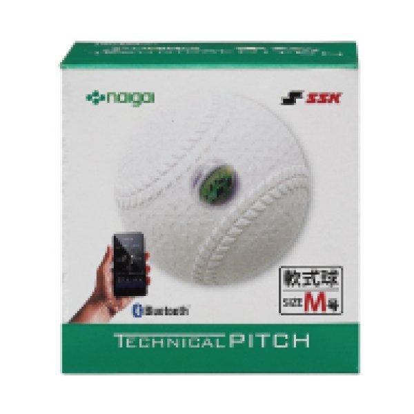 画像2: テクニカルピッチ軟式M号球(新発売)