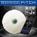 テクニカルピッチ軟式J号球(新発売)