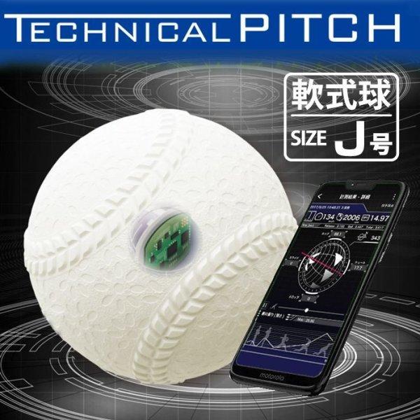 画像1: テクニカルピッチ軟式J号球(新発売)