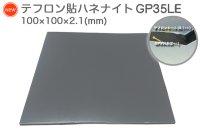 テフロン貼ハネナイト カットシート GP-35LE