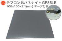 テフロン貼ハネナイト カットシート GP-35LE テープ付